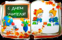 """Имбирно-медовый пряник """"Учебник"""""""