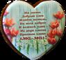 """Имбирно медовый пряник  с начинкой """"СЕРДЕЧКО"""""""